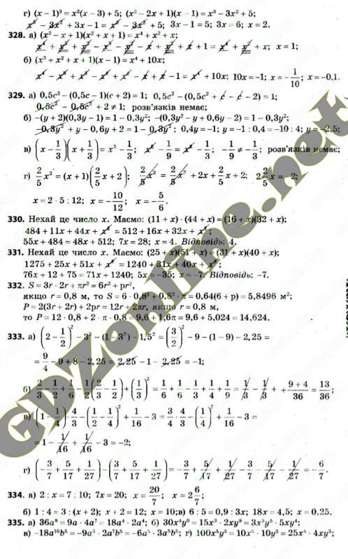 ГДЗ алгебра 7 клас Бевз