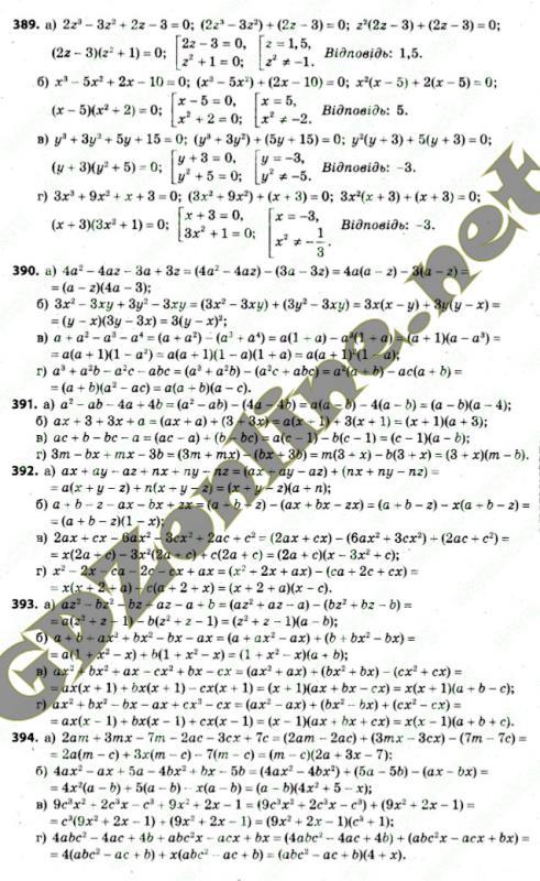 Гдз математика 7 бевз