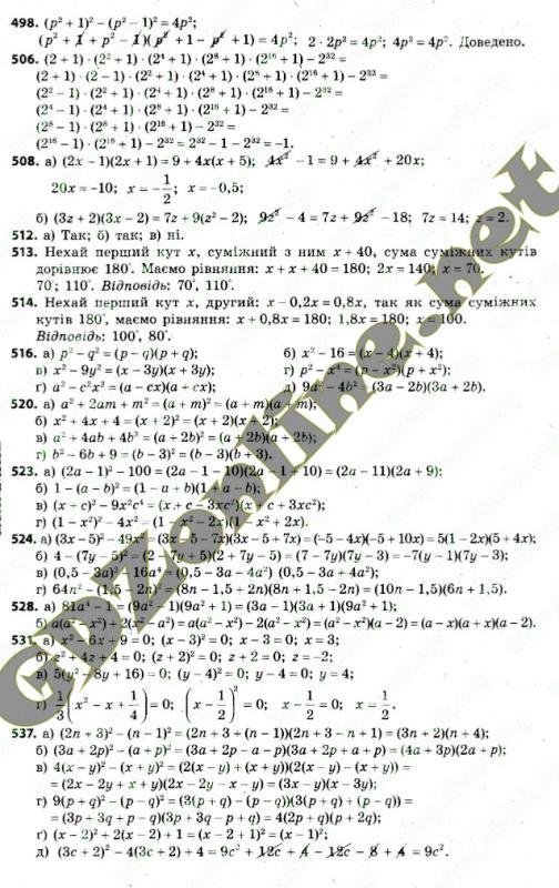З клас 9 гдз алгебри