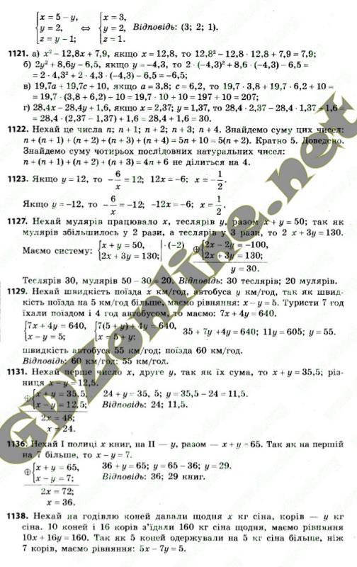 Гдз Історія України 7 Клас 2018 Відповіді
