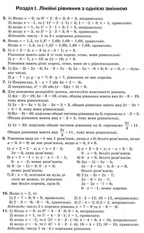 Алгебра 7 класс ос істер