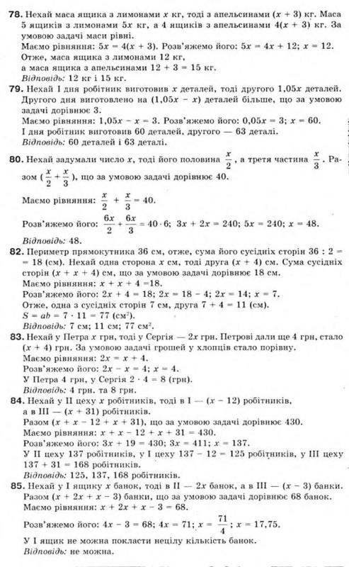Гдз по алгебра 7 класс истер