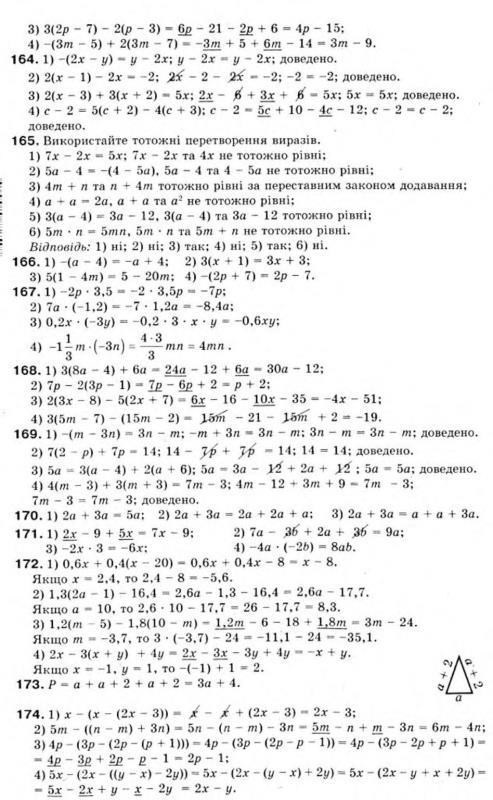 Алгебра 7 клас решебник о.с.истер на українській мові