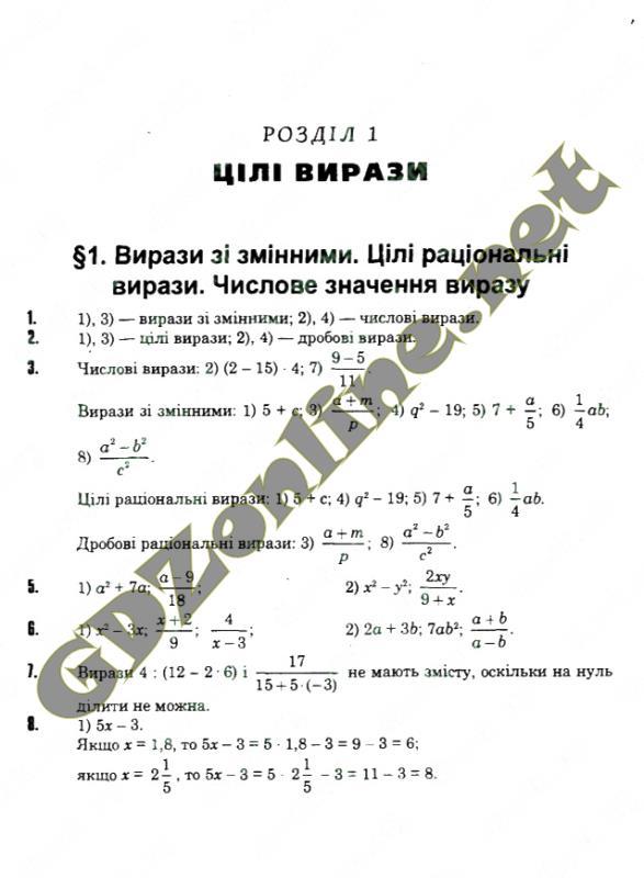 гдз алгебра 7 класс о.с истер