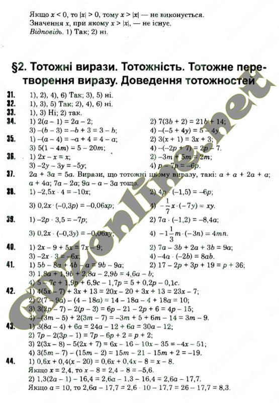 Алгебра7 класс страница 85 о.с.истер