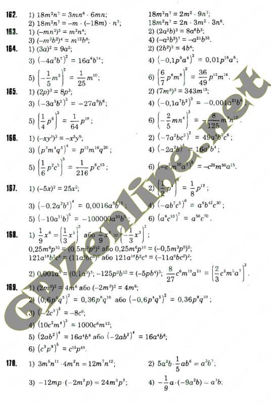гдз алгебра 7 класс истер решение.