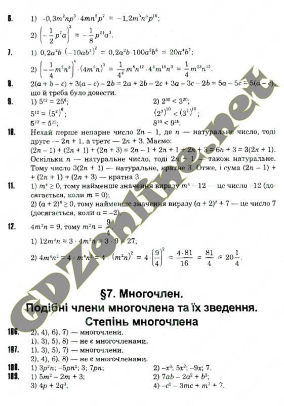 Гдз 9 алгебра істер