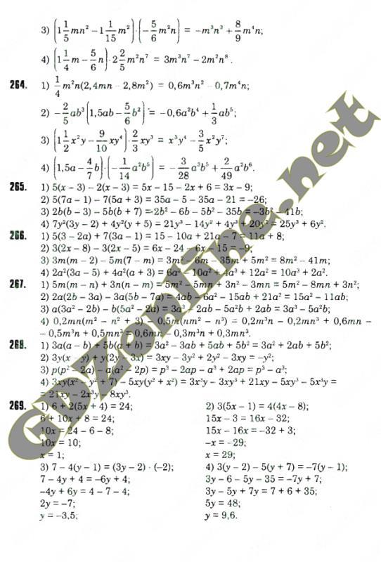 Математики клас готові з гдз 5