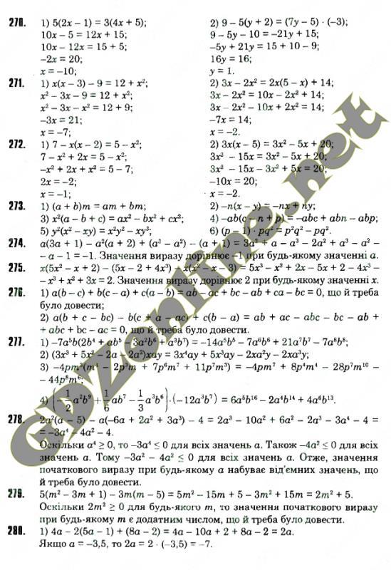 Гдз с алгебры 8 класс истер завдання для перевірки знань