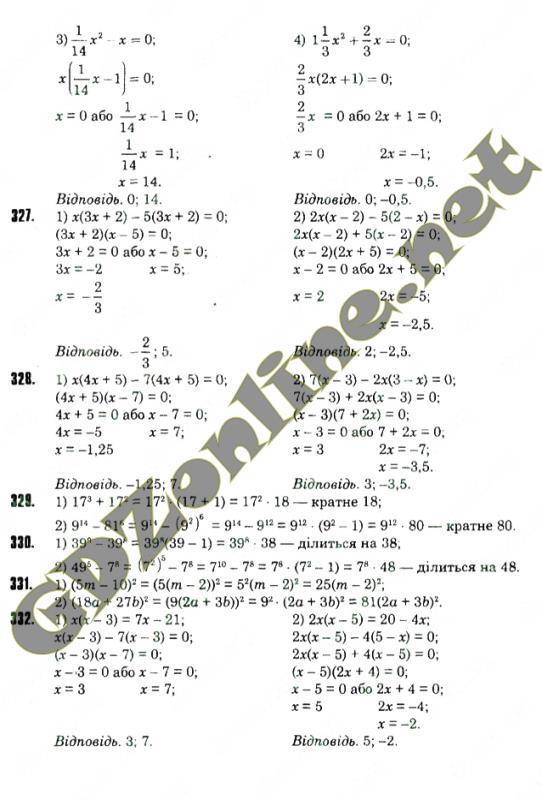 Гдз з математики 7 клас істер алгебра