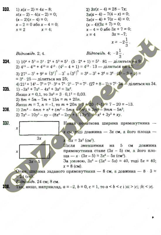 ГДЗ Решебники Алгебра 7 класс