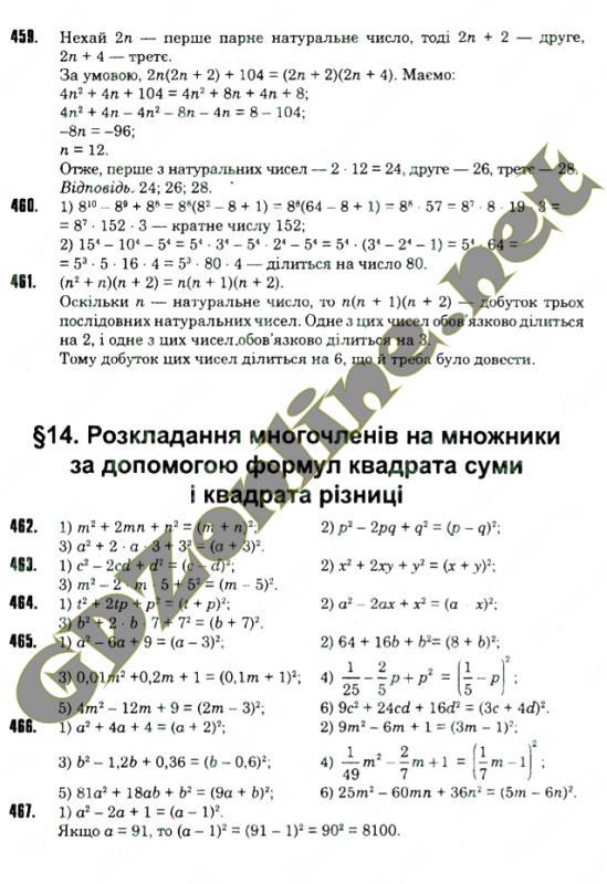Гдз До Алгебри 8 Клас Істер