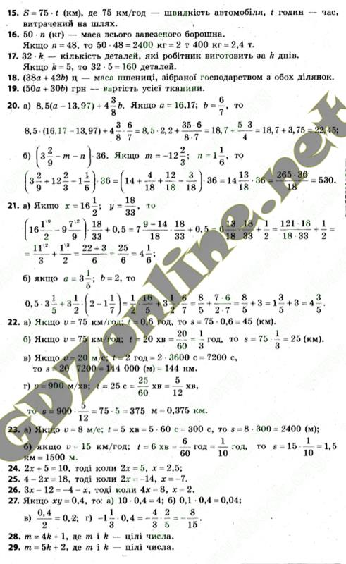 решебник по алгебре 8 класс янченко