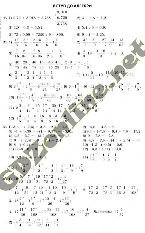 Гдз 7 клас математика мерзляк 2015