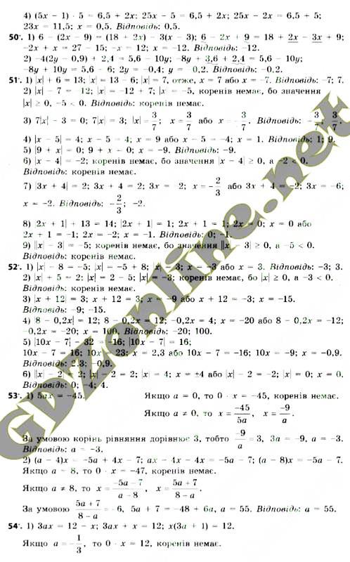 Гдз мерзляк 7 класс алгебра onlain
