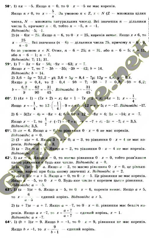 ГДЗ по алгебре 89 класс Мерзляк
