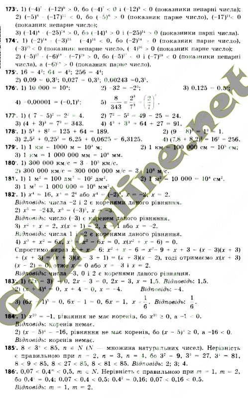 Гдз по математике 7 класс поляков