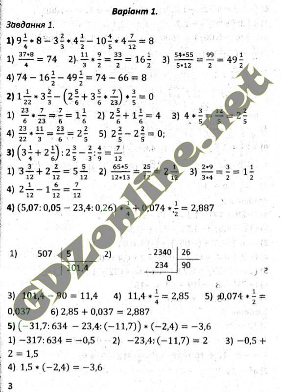 Решебник по математике 6 класс н.б.истомина 24 августа