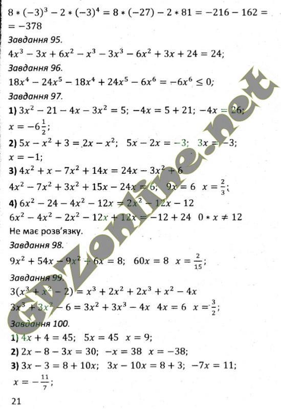 Гдз 7 класс алгебра сходынки