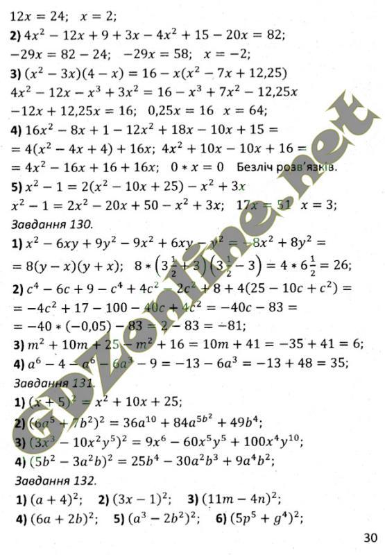 збірник алгебре гдз мерзляк по