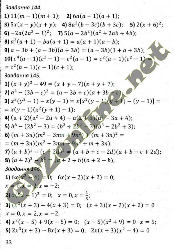 Мерзляк 11 Клас Алгебра Збірник Задач І Контрольних Завдань Гдз