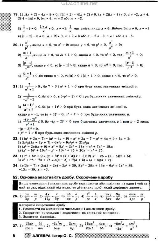 Алгебра 8 Класс Гдз Истер Завдання Для Перевірки Знань