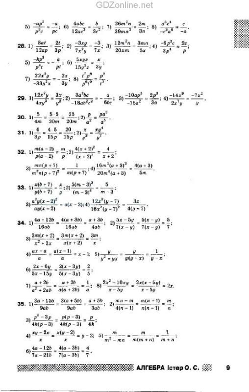 Решебник Гдз По Алгебре 8 Класс С Істер