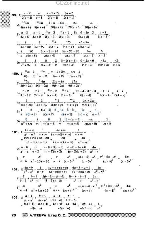 гдз з алгебре о.с.истер
