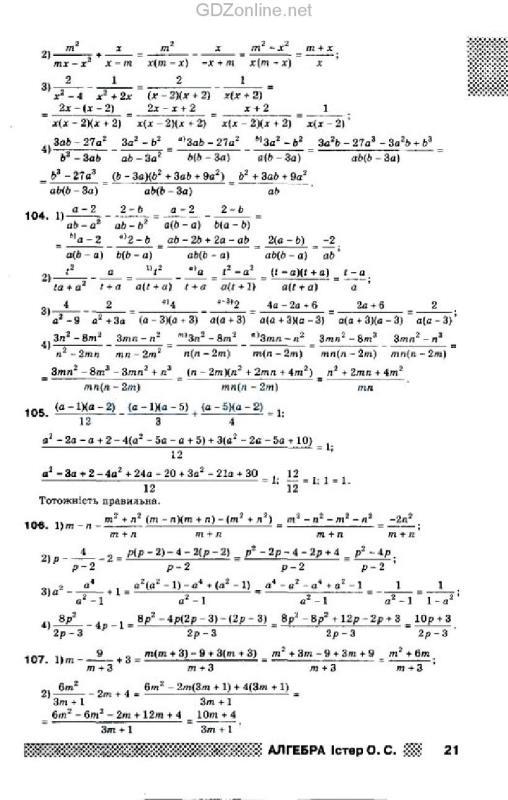 Алгебра 8 класс истер 2016