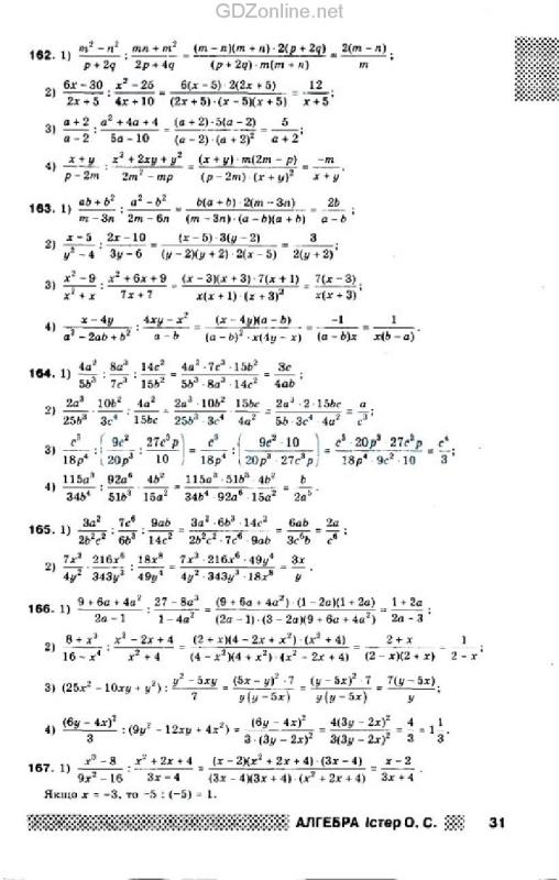 Гдз З Алгебри З 9 Класа