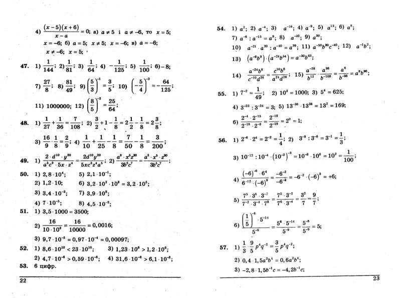 Гдз скачать бесплатно алгебра 8 класс мерзляк