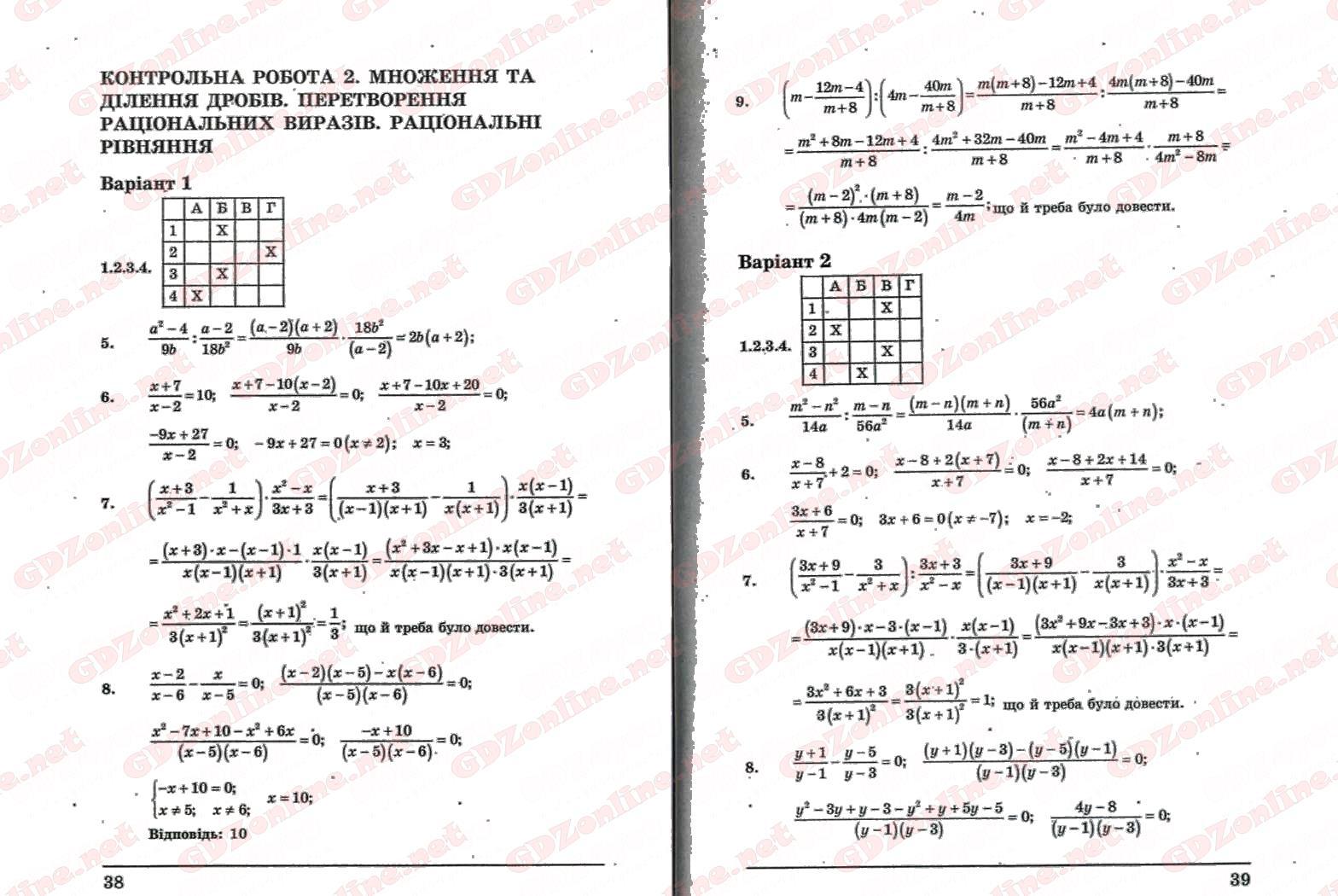 Гдз До Комплексного Зошита З Алгебри 8 Клас