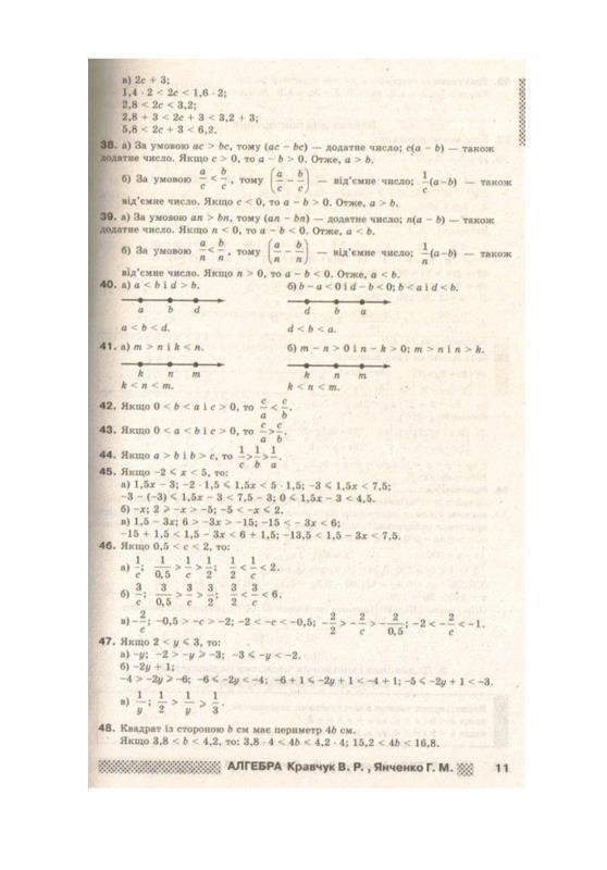 Скачать книгу алгебра 9 класс кравчук