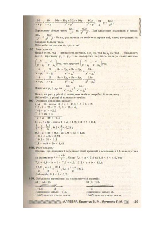 Алгебра гдз 9 класс василь кравчук галина янченко