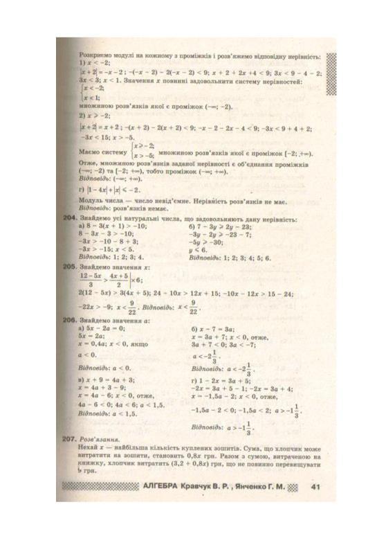 9 клас з алгебри гдз