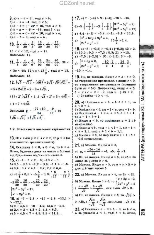 Алгебра 9 класс малёваный литвыненко возняк ответы