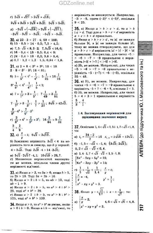 Скачать книгу алгебра 9 класс мальований