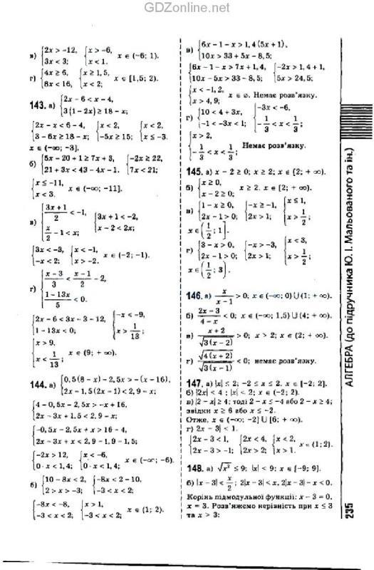 Решебник алгебра 9 класс возняк