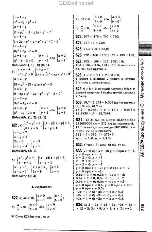 Гдз 9 Клас Мальований Алгебра 9 Клас