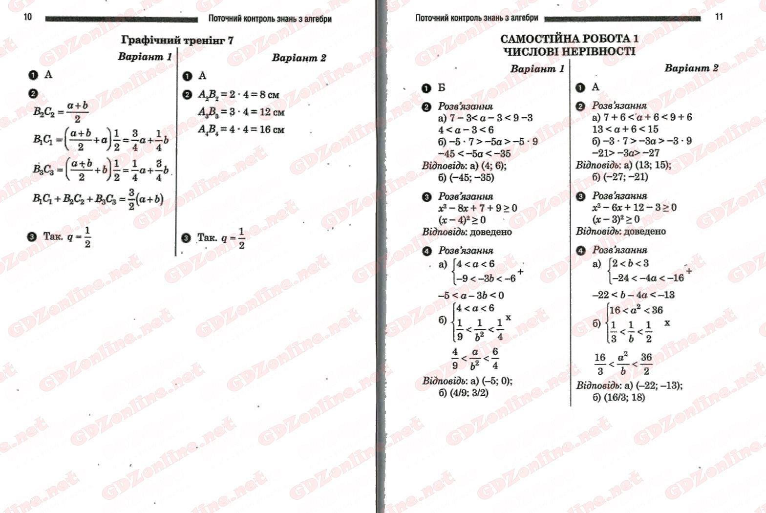 Тетрадь для контрольных работ по алгебре за 7 класс.л.г.стадник.решение