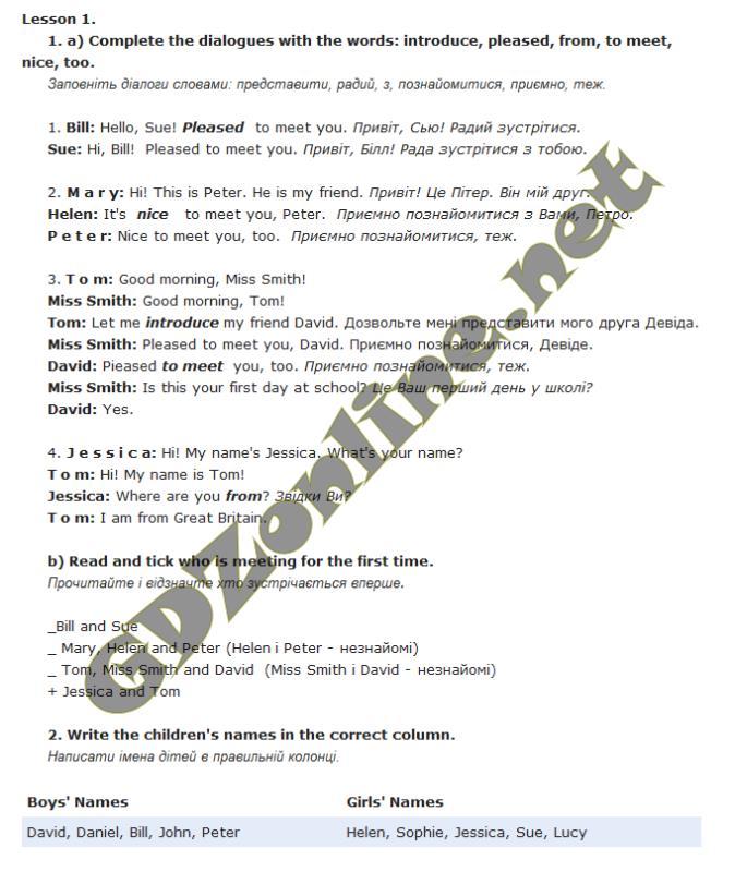 Ответы английский 5 класс ворк бук алла несвит