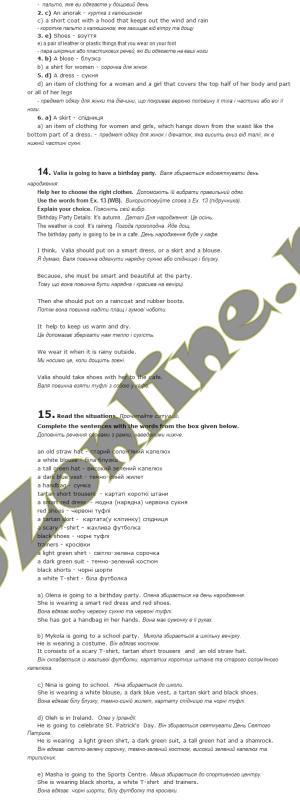 Гдз Англійська Мова 5 Клас Алла Несвіт Робочому Зошиті