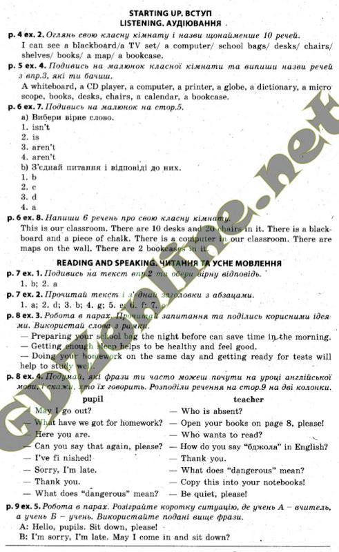 А.карпюк английский 4 класс стр.53 упр