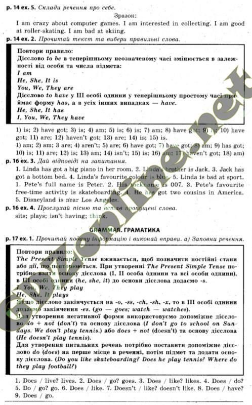 Смотреть онлайн решебник к учебнику оксана карпюк 4 класс страница 69 английский