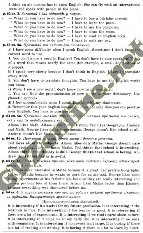 гдз 6 клас англійська мова карпюк 2018 рік нова програма