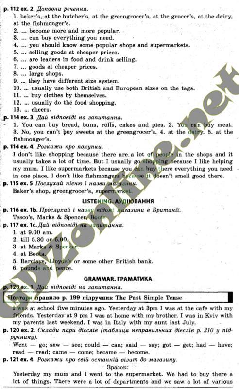 ГДЗ (Відповіді, решебник) Англійська мова 5 клас Карп'юк