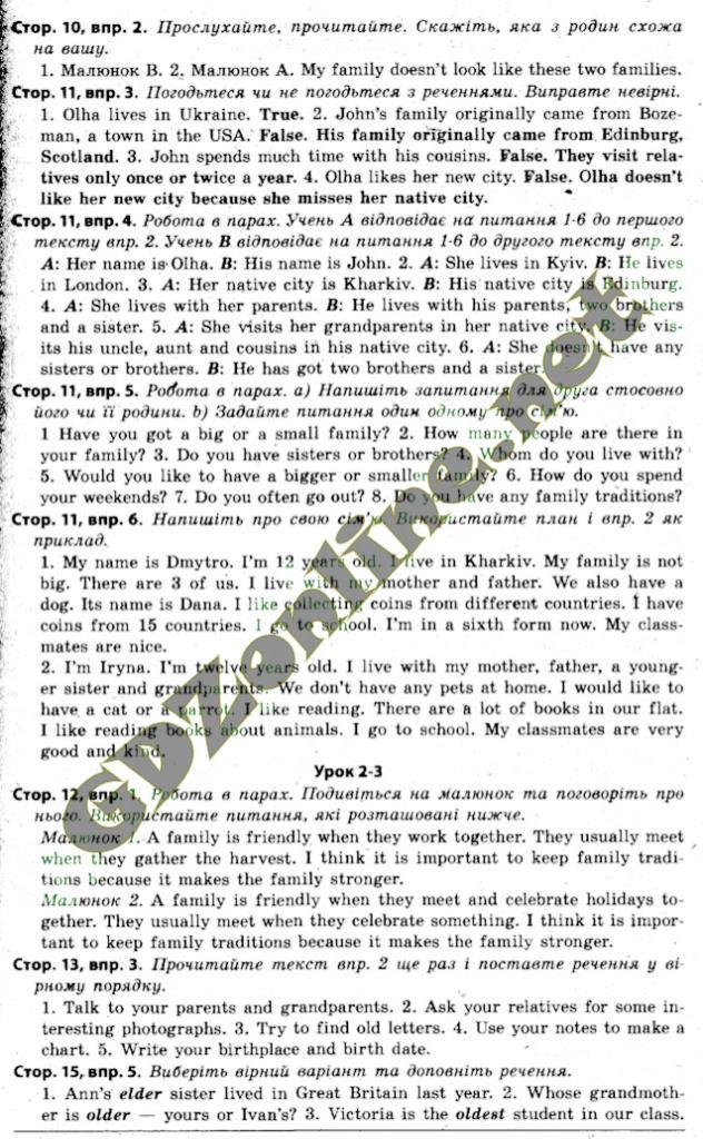 ГДЗ (відповіді) Англійська мова 6 клас Несвіт 2014