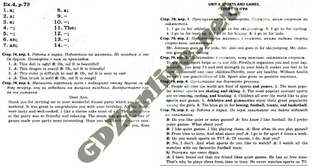 ГДЗ (відповіді) Англійська мова 5 клас Карпюк