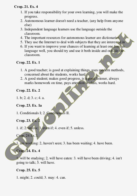 ГДЗ решебник 11 класс английский язык Карпюк
