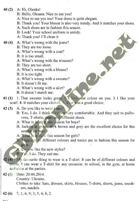 Моя школа решебник 7 клас по робочим зошитам з англійської мови а.м.несвид